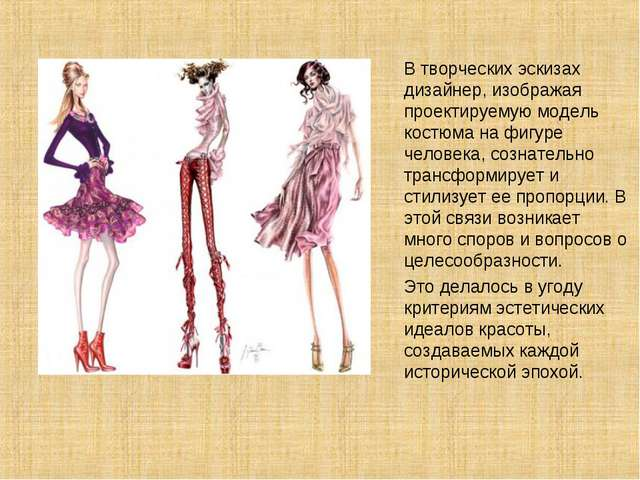 В творческих эскизах дизайнер, изображая проектируемую модель костюма на фигу...