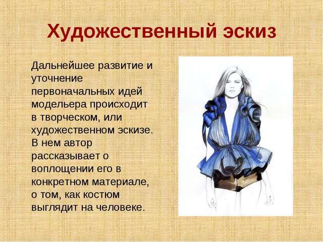 Художественный эскиз Дальнейшее развитие и уточнение первоначальных идей моде...