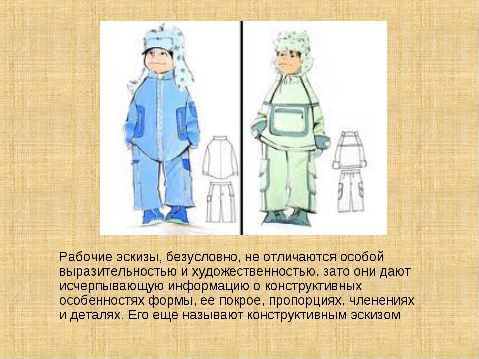 Рабочие эскизы, безусловно, не отличаются особой выразительностью и художеств...