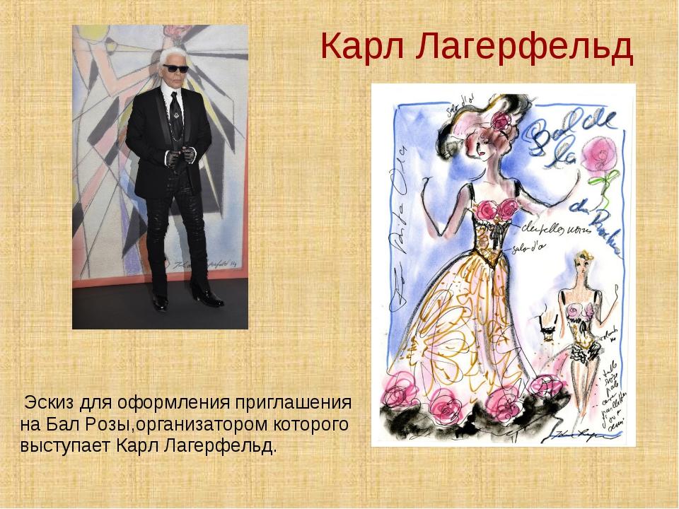 Карл Лагерфельд Эскиз для оформления приглашения на Бал Розы,организатором ко...