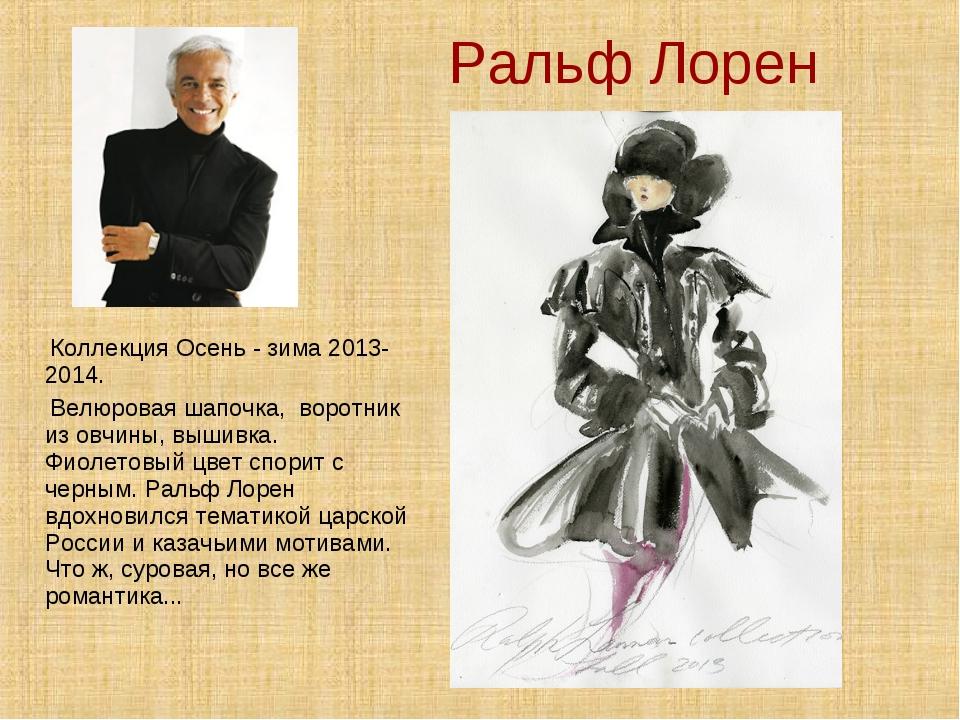 Ральф Лорен Коллекция Осень - зима 2013-2014. Велюровая шапочка, воротник из...