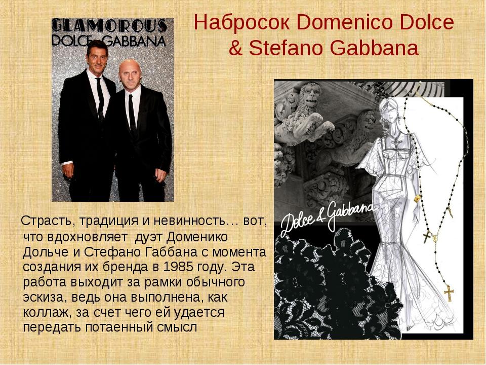 Набросок Domenico Dolce & Stefano Gabbana Страсть, традиция и невинность… вот...