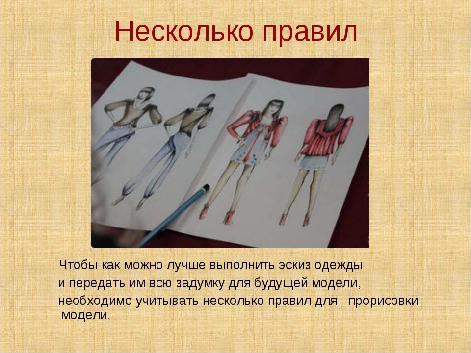 Несколько правил Чтобы как можно лучше выполнить эскиз одежды и передать им в...