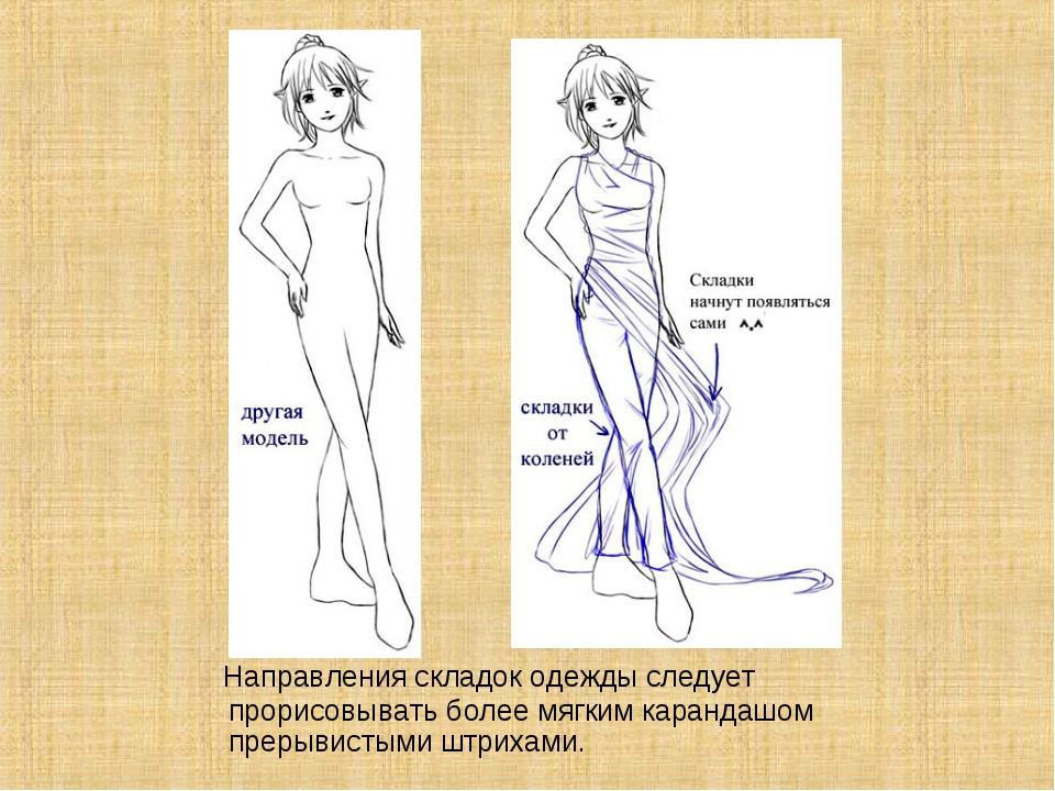 Направления складок одежды следует прорисовывать более мягким карандашом пре...