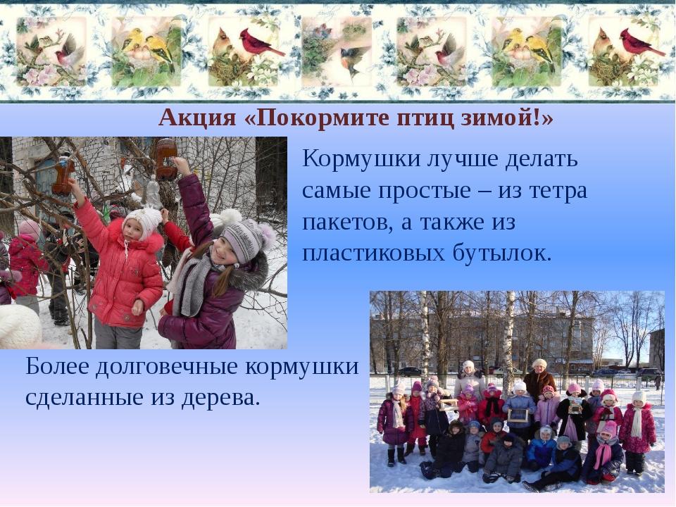 Акция «Покормите птиц зимой!» Кормушки лучше делать самые простые – из тетра...