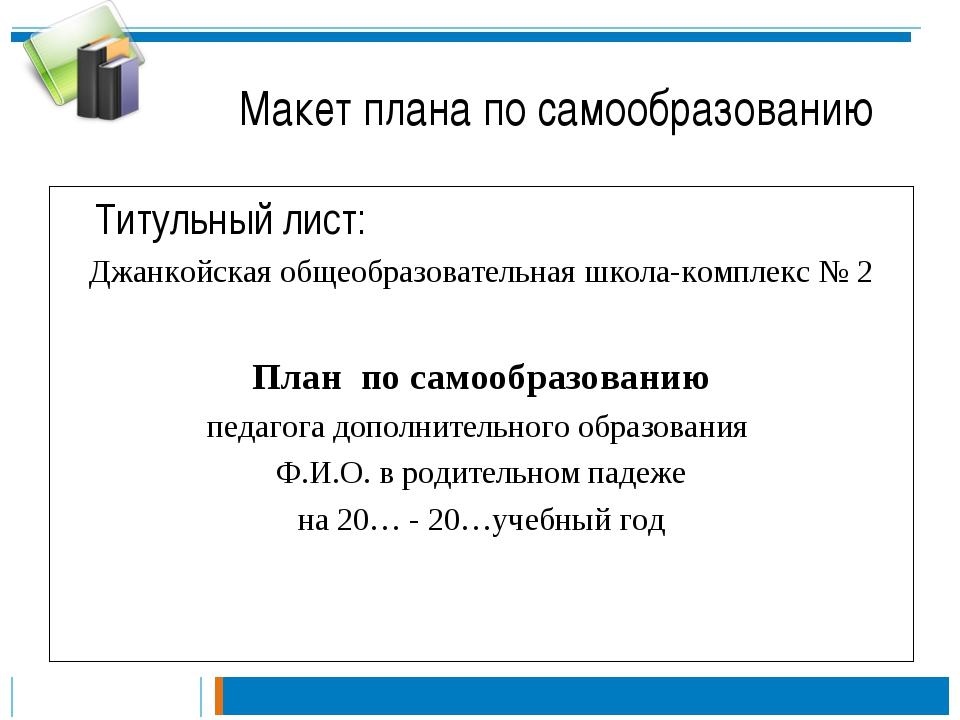 Макет плана по самообразованию Титульный лист: Джанкойская общеобразовательн...