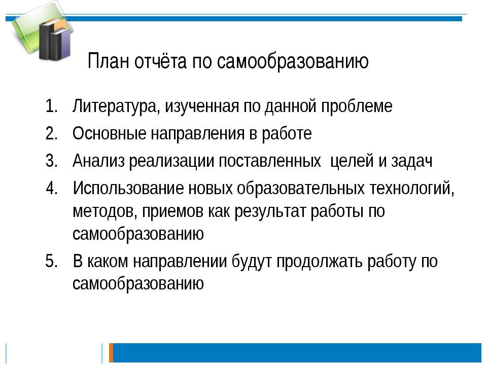 План отчёта по самообразованию Литература, изученная по данной проблеме Основ...