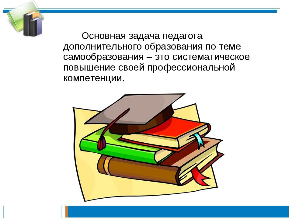 Основная задача педагога дополнительного образования по теме самообразовани...