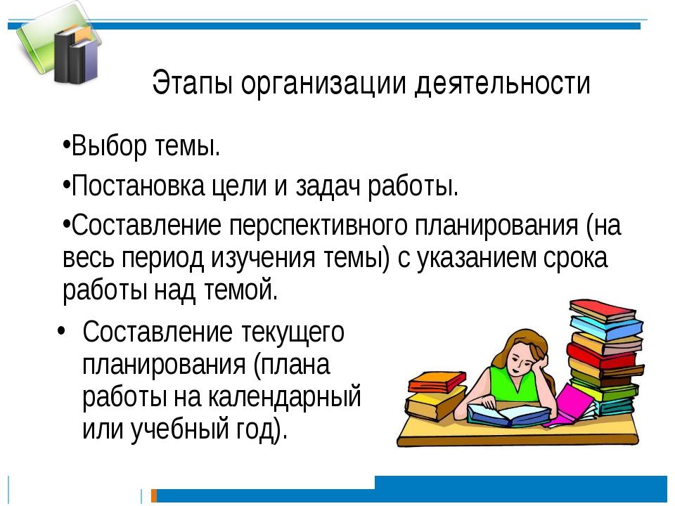 Этапы организации деятельности Составление текущего планирования (плана работ...