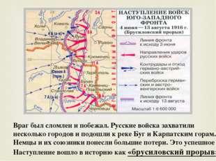 Враг был сломлен и побежал. Русские войска захватили несколько городов и подо