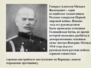 Генерал Алексеев Михаил Васильевич – один из наиболее талантливых Русских ген
