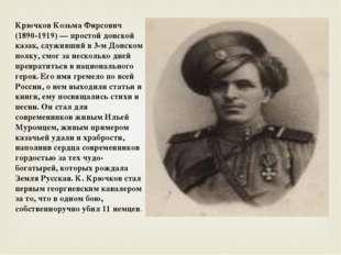 Крючков Козьма Фирсович (1890-1919) — простой донской казак, служивший в 3-м