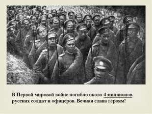 В Первой мировой войне погибло около 4 миллионов русских солдат и офицеров. В