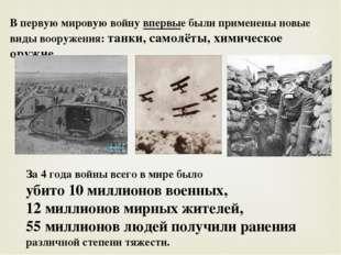 В первую мировую войну впервые были применены новые виды вооружения: танки, с