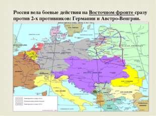 Россия вела боевые действия на Восточном фронте сразу против 2-х противников: