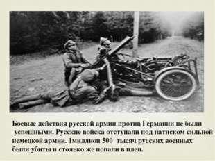 Боевые действия русской армии против Германии не были успешными. Русские войс