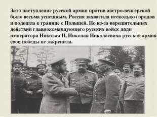 Зато наступление русской армии против австро-венгерской было весьма успешным.