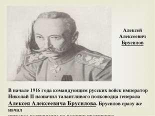 В начале 1916 года командующим русских войск император Николай II назначил та