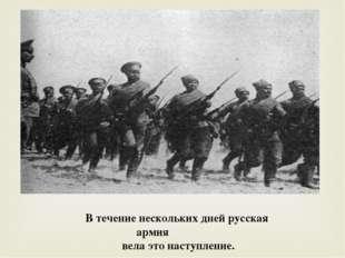 В течение нескольких дней русская армия вела это наступление.
