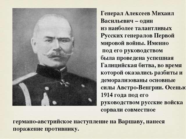 Генерал Алексеев Михаил Васильевич – один из наиболее талантливых Русских ген...