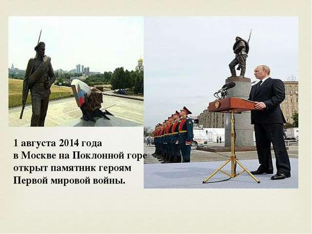 1 августа 2014 года в Москве на Поклонной горе открыт памятник героям Первой...