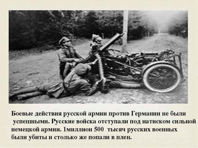 Боевые действия русской армии против Германии не были успешными. Русские войс...
