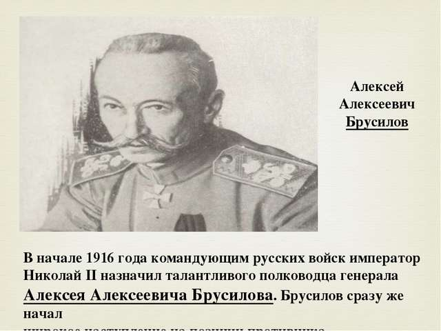 В начале 1916 года командующим русских войск император Николай II назначил та...
