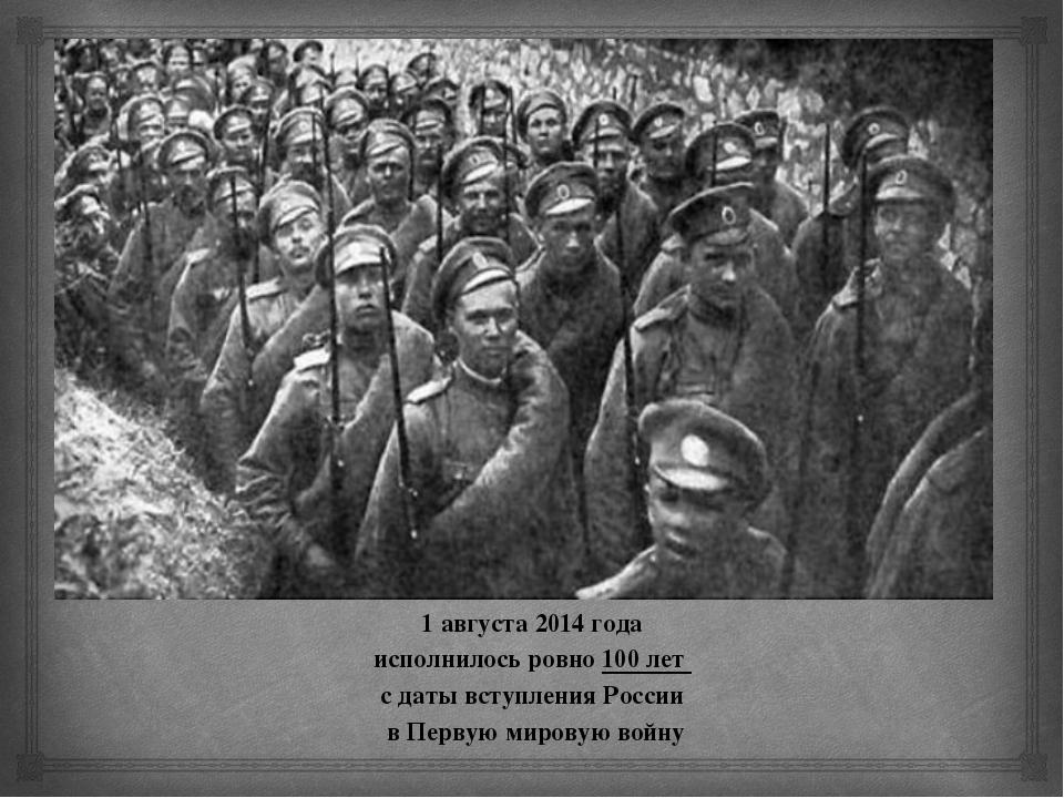 1 августа 2014 года исполнилось ровно 100 лет с даты вступления России в Пер...