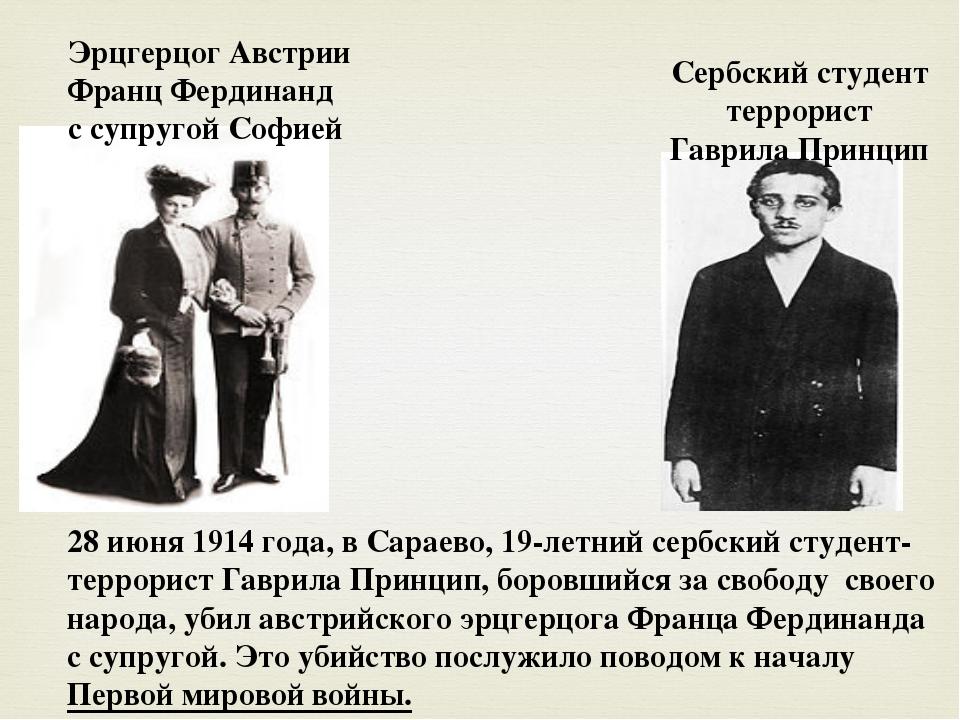 Эрцгерцог Австрии Франц Фердинанд с супругой Софией Сербский студент террорис...