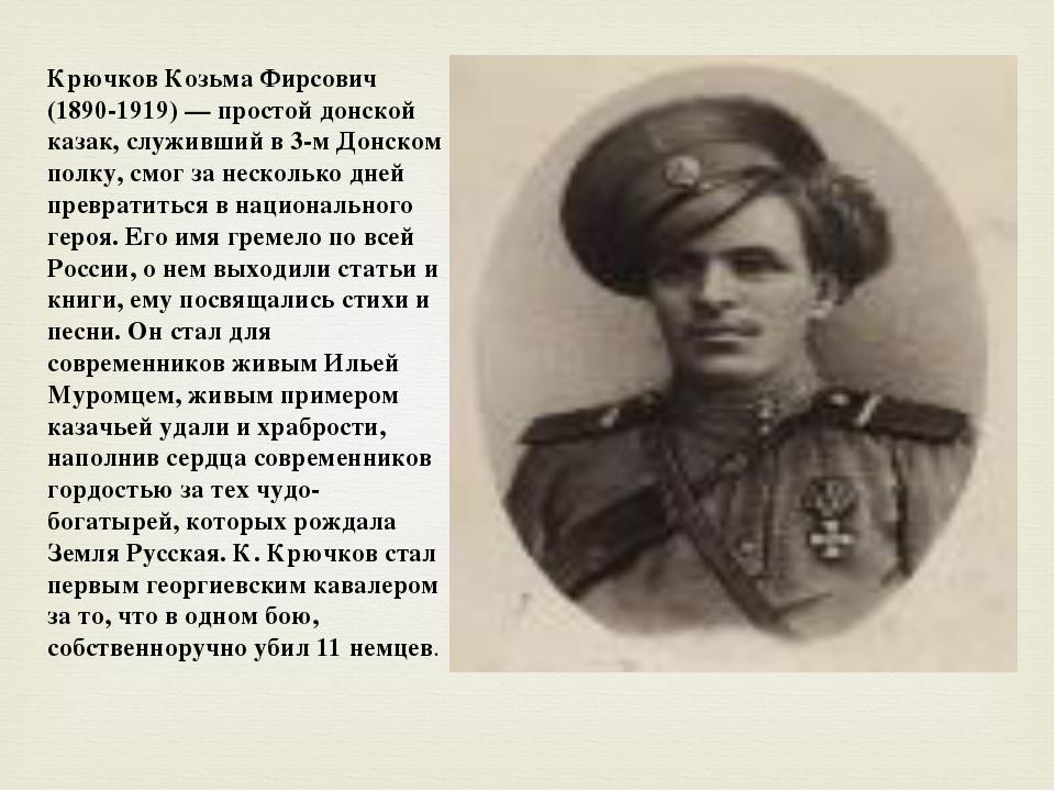 Крючков Козьма Фирсович (1890-1919) — простой донской казак, служивший в 3-м...