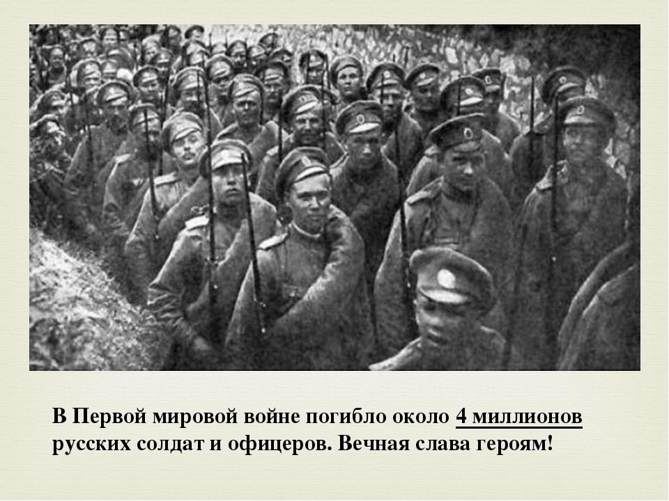 В Первой мировой войне погибло около 4 миллионов русских солдат и офицеров. В...