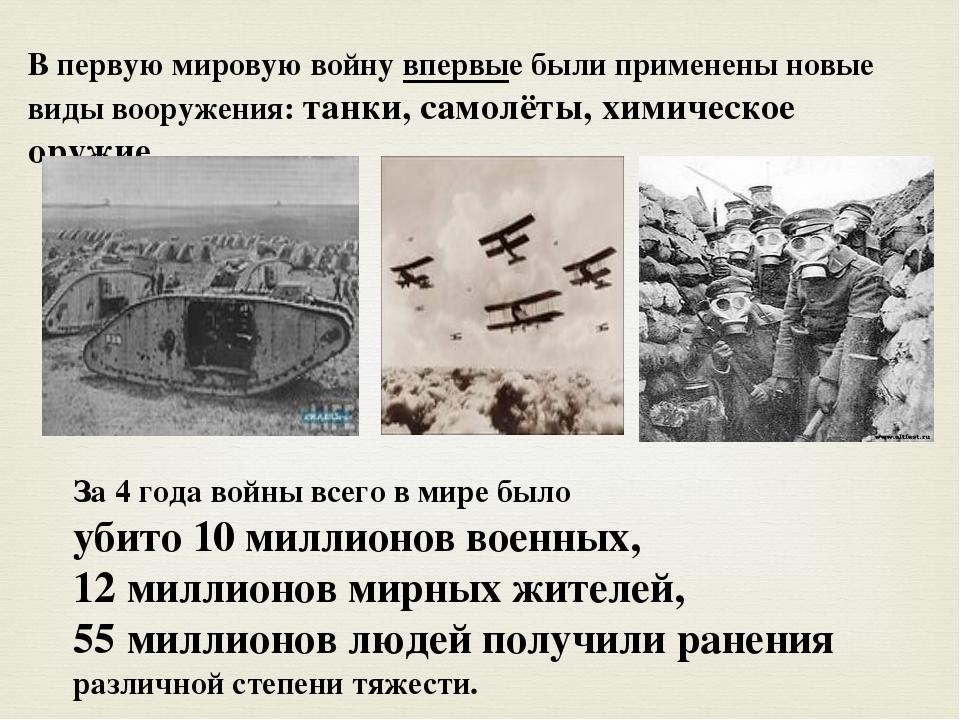 В первую мировую войну впервые были применены новые виды вооружения: танки, с...
