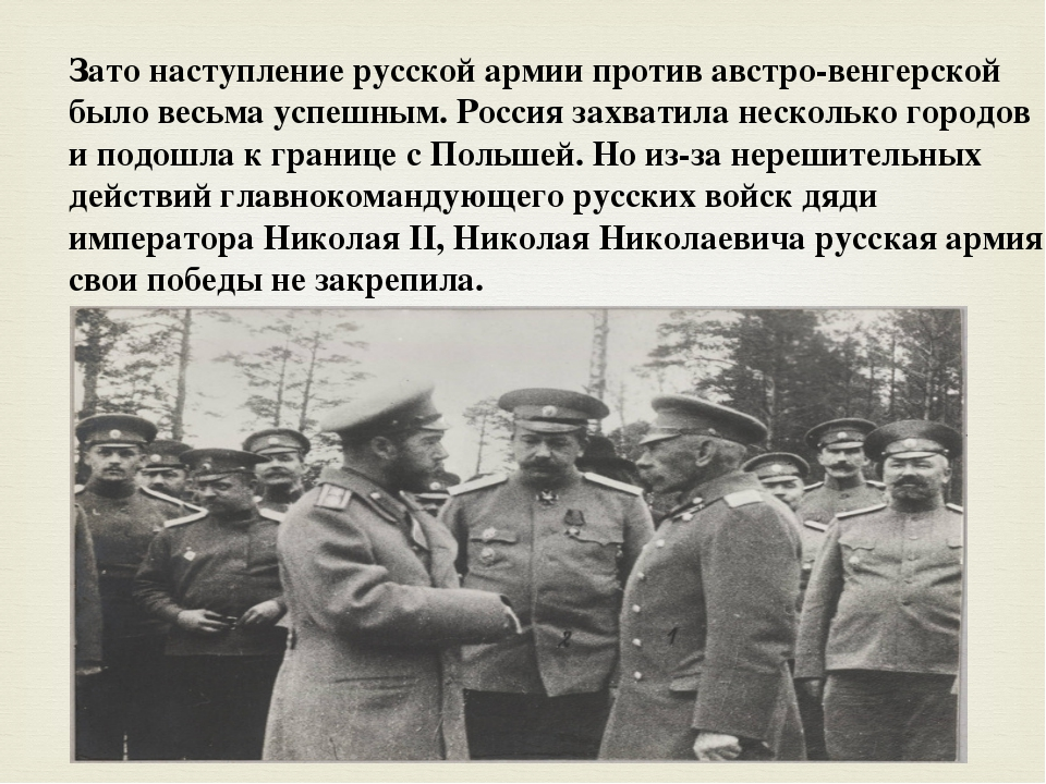 Зато наступление русской армии против австро-венгерской было весьма успешным....