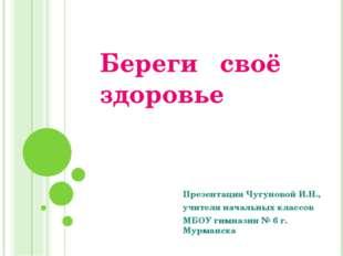 Презентация Чугуновой И.Н., учителя начальных классов МБОУ гимназии № 6 г. Му