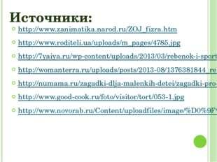 http://www.zanimatika.narod.ru/ZOJ_fizra.htm http://www.roditeli.ua/uploads/m