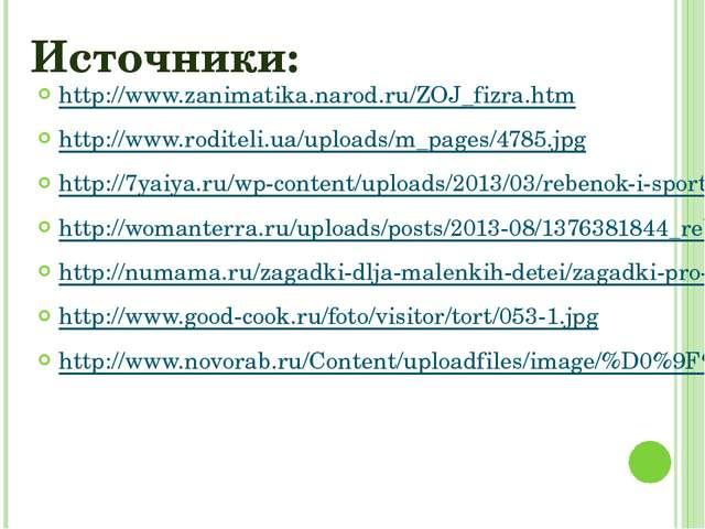 http://www.zanimatika.narod.ru/ZOJ_fizra.htm http://www.roditeli.ua/uploads/m...