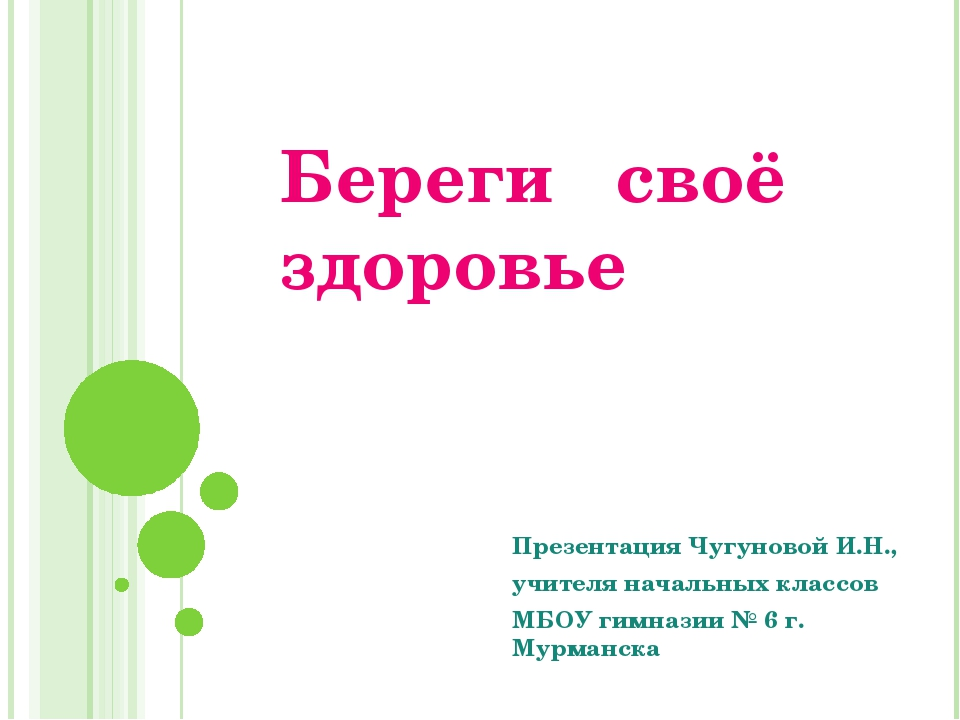 Презентация Чугуновой И.Н., учителя начальных классов МБОУ гимназии № 6 г. Му...