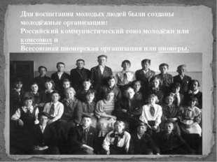 Для воспитания молодых людей были созданы молодёжные организации: Российский