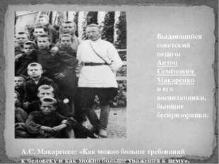 Выдающийся советский педагог Антон Семёнович Макаренко и его воспитанники, бы
