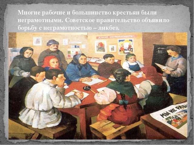 Многие рабочие и большинство крестьян были неграмотными. Советское правительс...