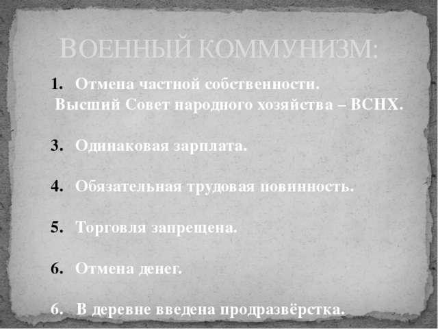 ВОЕННЫЙ КОММУНИЗМ: Отмена частной собственности. Высший Совет народного хозяй...