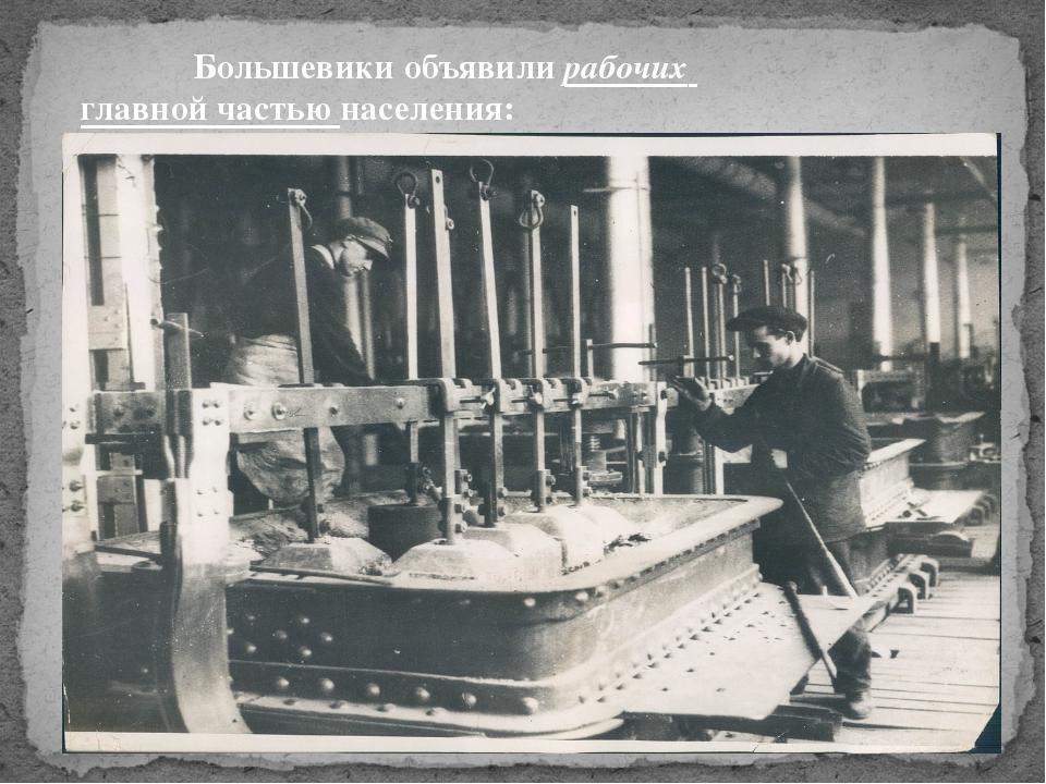 Большевики объявили рабочих главной частью населения: