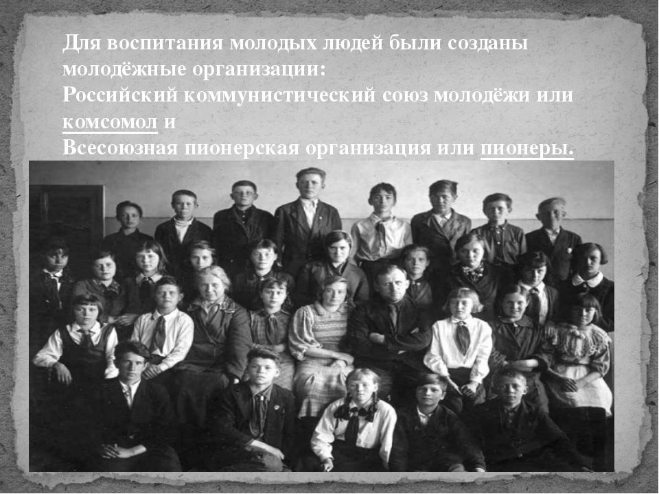Для воспитания молодых людей были созданы молодёжные организации: Российский...