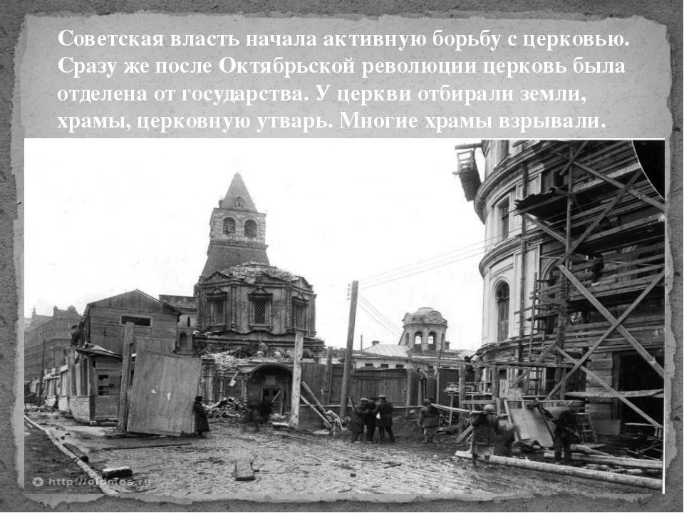 Советская власть начала активную борьбу с церковью. Сразу же после Октябрьско...