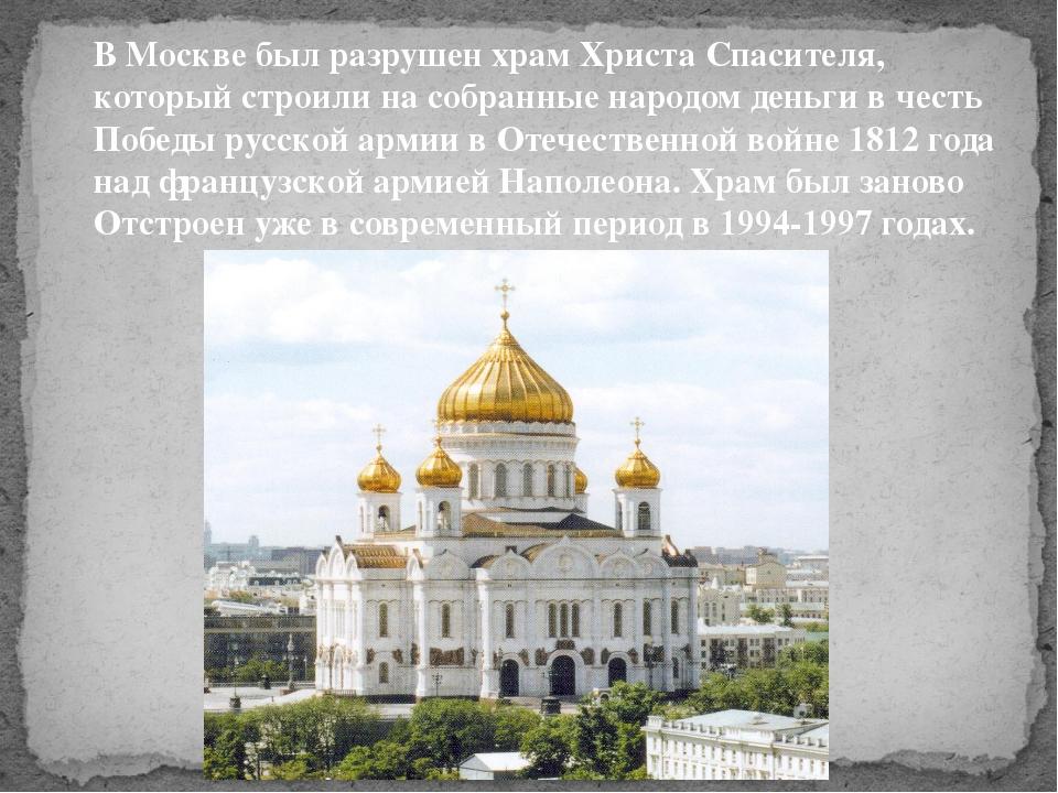 В Москве был разрушен храм Христа Спасителя, который строили на собранные нар...