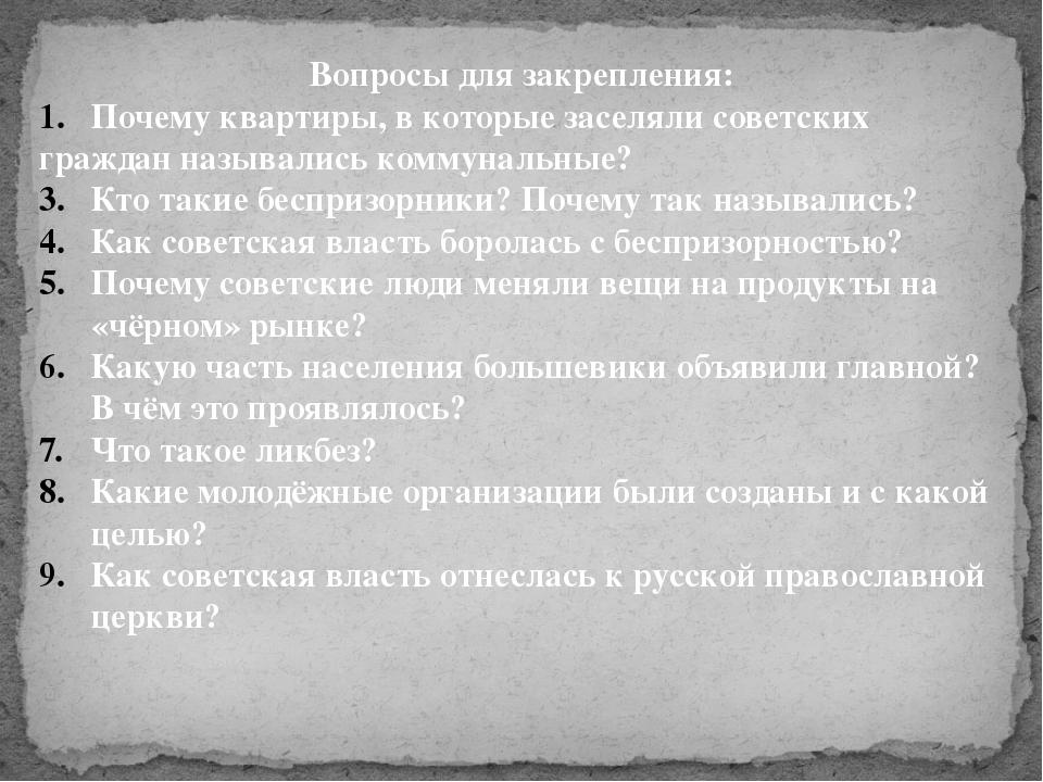 Вопросы для закрепления: Почему квартиры, в которые заселяли советских гражда...