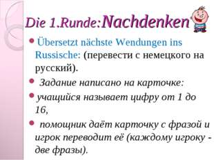 Die 1.Runde:Nachdenken Übersetzt nächste Wendungen ins Russische: (перевести