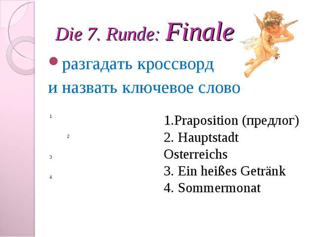 Die 7. Runde: Finale разгадать кроссворд и назвать ключевое слово 1.Prapositi...