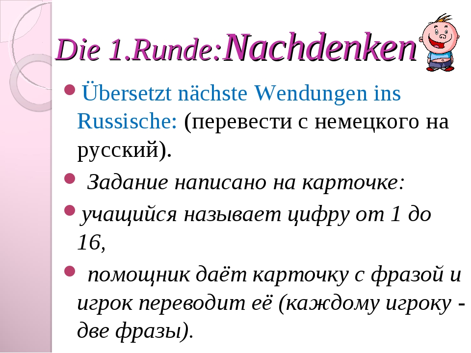 Die 1.Runde:Nachdenken Übersetzt nächste Wendungen ins Russische: (перевести...