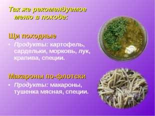 Так же рекомендуемое меню в походе: Щи походные Продукты: картофель, сардельк